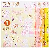 ワカコ酒 コミック 1-4巻セット (ゼノンコミックス)