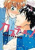 カプチーノ 3<カプチーノ> (ビームコミックス(ハルタ))