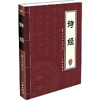 中华国学百部:诗经卓越亚马逊 - TXT电子书爱好者 - TXT全本下载