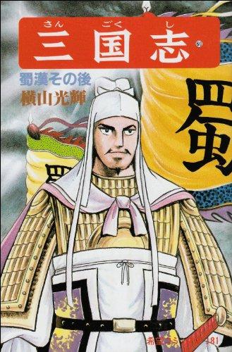 三国志 (60) (希望コミックス (181))