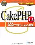 CakePHP 1.3によるWebアプリケーション開発―オープンソース徹底活用