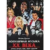 Populyarnaya muzyka XX veka. Dzhaz, blyuz, rok, pop, kantri, folk, elektronika, soul
