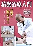 DVD>積聚治療入門 基礎と臨床を学ぶ (<DVD>)