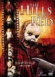 ヒルズ・ラン・レッド ― 殺人の記録 ― [DVD]