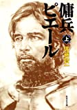 傭兵ピエール 上 (集英社文庫)