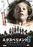 エクスペリメント6[DVD]
