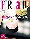 FRaU Kyoto―暮らすように楽しむ、京都 (講談社MOOK)