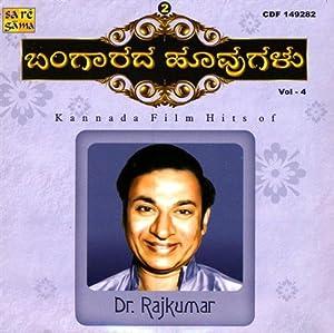 Kannada Film Hits Of Dr. Rajkumar