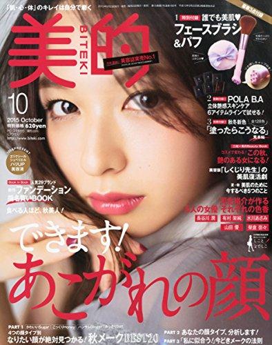 美的(BITEKI) 2015年 10 月号 [雑誌]