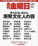 週刊金曜日 2011年 4/15号 [雑誌] [雑誌] / 金曜日 (刊)