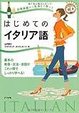 スペシャルCD付き 日常会話から文法まで学べるはじ めてのイタリア語