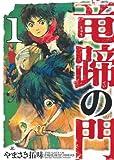 竜蹄の門 1 (SPコミックス)