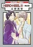Hero Heel Volume 3 (Yaoi) (v. 3) (1569707286) by Makoto Tateno