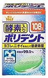 入れ歯洗浄剤 酵素入り ポリデント 108錠
