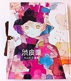 片山若子画集 渋皮栗