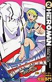 HEROMAN 02巻 (ガンガンコミックス) 6/22発売