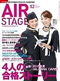 AIR STAGE (エア ステージ) 2015年12月号