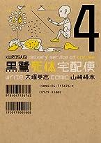 黒鷺死体宅配便(4) (角川コミックス・エース)