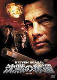 沈黙の奪還 [DVD]