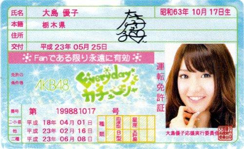 AKB48免許証 Everyday、カチューシャ【大島優子】