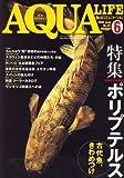 AQUA LIFE (アクアライフ) 2008年 06月号 [雑誌]
