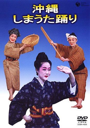 沖縄 しまうた踊り [DVD]