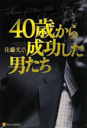 40歳から成功した男たち