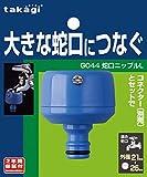 タカギ(takagi) 蛇口ニップルL G044【2年間の安心保証】