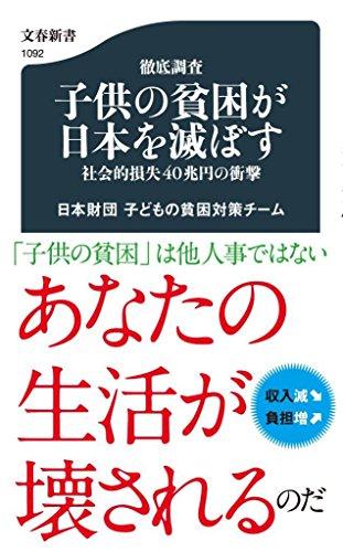 『子供の貧困が日本を滅ぼす』