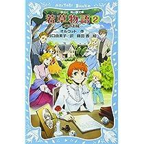 若草物語2 夢のお城