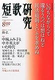 短歌研究 2014年 08月号 [雑誌]