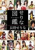 せりな図鑑 [DVD]