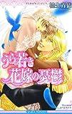 うら若き花嫁の憂鬱 / 桂生 青依 のシリーズ情報を見る