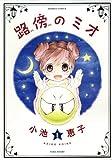 路傍のミオ 1 (バンブーコミックス)