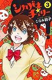 シカバネ★チェリー(3): プリンセス・コミックス