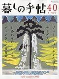 暮しの手帖 2009年 06月号 [雑誌]