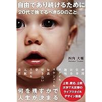 Amazon.co.jp: 自由であり続けるために 20代で捨てるべき50のこと eBook: 四角大輔: Kindleストア