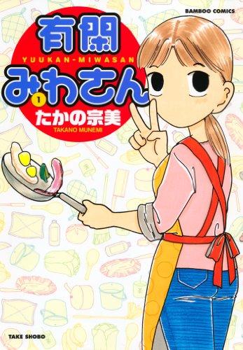 有閑みわさん (1) (バンブーコミックス 4コマセレクション)