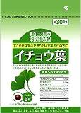 小林製薬の栄養補助食品 イチョウ葉