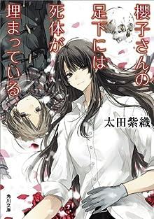 櫻子さんの足下には死体が埋まっている<櫻子さんの足下には死体が埋まっている> (角川文庫)