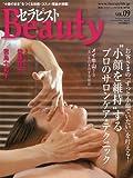 セラピストBeauty ( ビューティー ) 2010年 05月号 [雑誌]