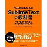 Amazon.co.jp: Web制作者のためのSublime Textの教科書 電子書籍: 上野 正大, 杉本 淳, 前川 昌幸, 森田 壮, こもりまさあき: Kindleストア