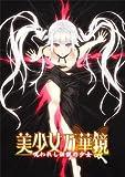美少女万華鏡 -呪われし伝説の少女- トールケース版(通常版)