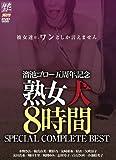 溜池ゴロー五周年記念 熟女犬 8時間 SPECIAL COMPLETE BEST 溜池ゴロー [DVD]