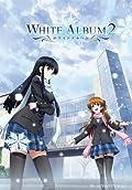 TVアニメ「WHITE ALBUM2」がニコニコ生放送で再び一挙配信