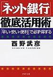 「ネット銀行」徹底活用術 (PHP文庫)