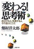 「変わる!」思考術 (PHP文庫)