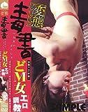 変態毒書2どM女エロ調教 [DVD]