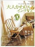 大人かわいいインテリア vol.3―ナチュラルテイストの雑貨と暮らす (3) (Gakken Interior Mook 私の部屋づくりannex)