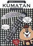 【販売店限定版】 KUMATAN 晴雨兼用 折りたたみ傘BOOK LIMITED VERSION